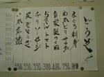 wakadori2-04.jpg